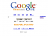 Google Search Blocked in China : False Alarm